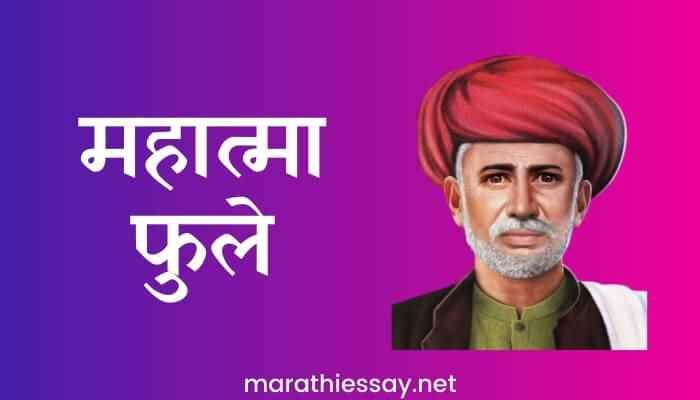 """""""महात्मा ज्योतिबा फुले"""" मराठी निबंध Essay on Mahatma Phule in Marathi"""