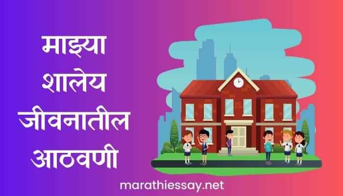 माझ्या शालेय जीवनातील आठवणी मराठी निबंध Essay on My School Life Memories in Marathi