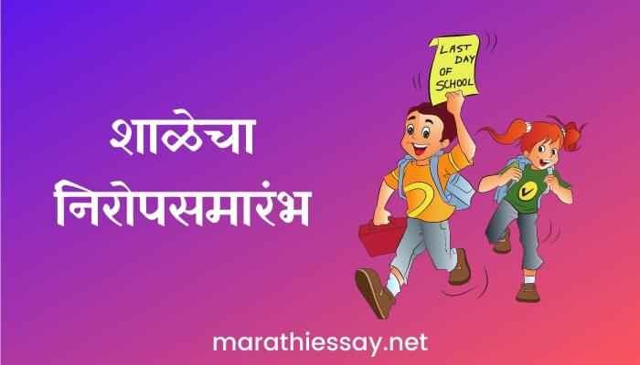 शाळेचा निरोपसमारंभ किंवा शाळेतील शेवटचा दिवस मराठी निबंध Essay on School Farewell Ceremony in Marathi