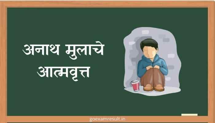 अनाथ मुलाचे आत्मवृत्त मराठी निबंध Aanath Mulache Aatmavrutta Marathi Essay
