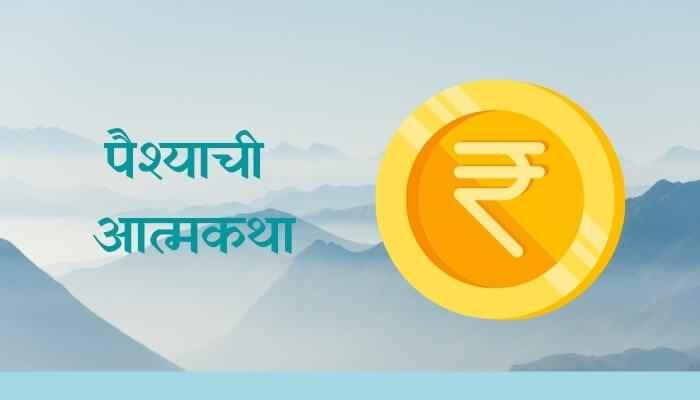 पैश्याची आत्मकथा मराठी निबंध Autobiography of a Money Essay in Marathi