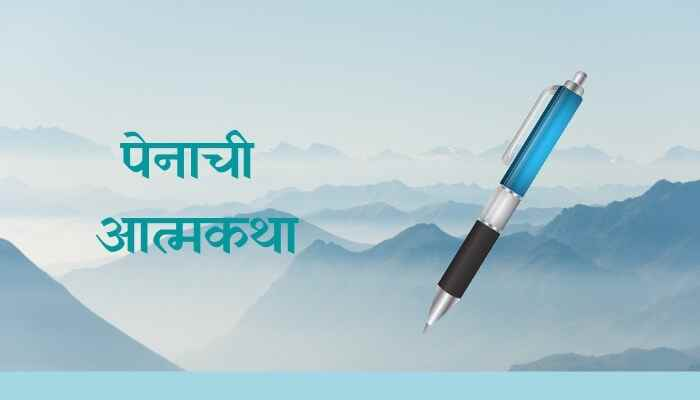 पेनाची आत्मकथा मराठी निबंध Autobiography of a Pen Essay in Marathi