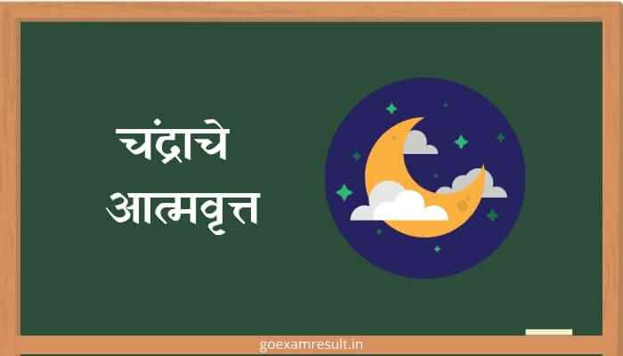 चंद्राचे आत्मवृत्त मराठी निबंध Chandrache Aatmavrutta Marathi Essay
