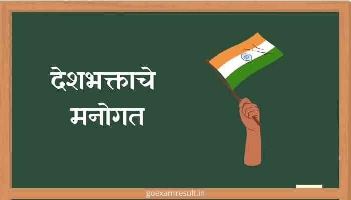 देशभक्ताचे मनोगत मराठी निबंध Deshbhaktache Manogat Marathi Essay