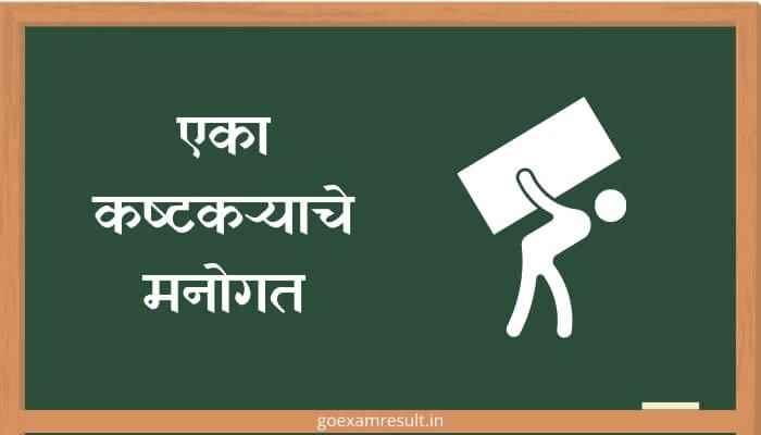 एका कष्टकऱ्याचे मनोगत मराठी निबंध Eka Kashtakaryache Manogat Marathi Essay