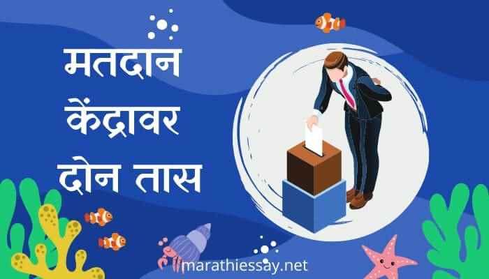'मतदान केंद्रावर दोन तास' मराठी निबंध Essay on Importance of Voting in Marathi