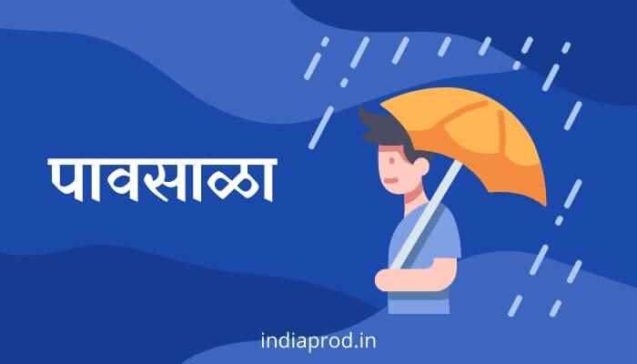 पावसाळा मराठी निबंध Essay on Pavsala in Marathi
