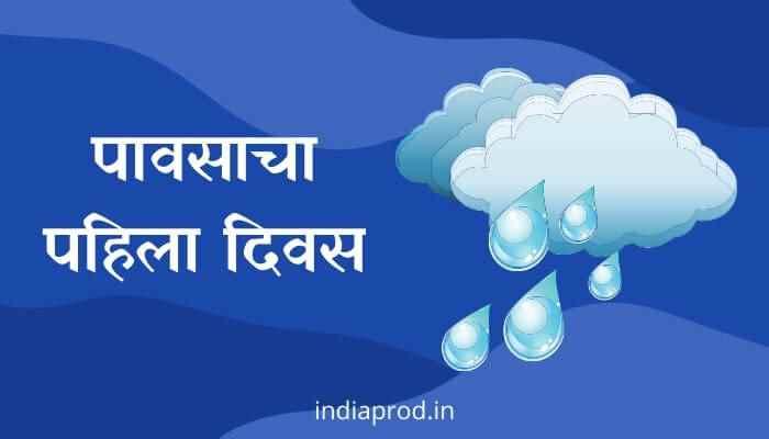पावसाचा पहिला दिवस मराठी निबंध First Day of Rain Marathi Essay