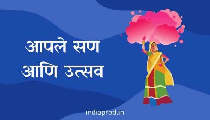 आपले सण आणि उत्सव मराठी निबंध Our Festivals Marathi Essay