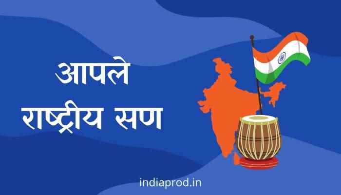 आपले राष्ट्रीय सण मराठी निबंध Our National Festivals Marathi Essay