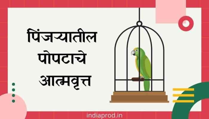 पिंजऱ्यातील पोपटाचे आत्मवृत्त मराठी निबंध Pinjaryatil Popatache Atmavrutt Marathi Essay