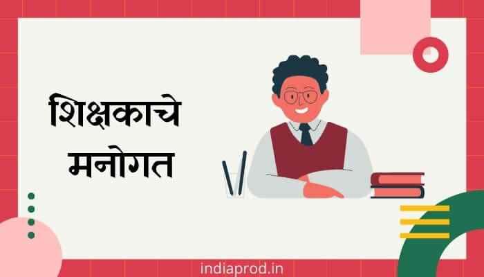 शिक्षकाचे मनोगत मराठी निबंध Siksakache Manogat Marathi Essay
