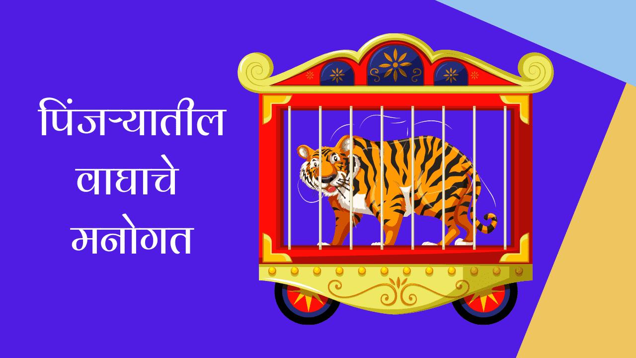 पिंजऱ्यातील वाघाचे मनोगत मराठी निबंध Autobiography of Tiger in Zoo Essay in Marathi