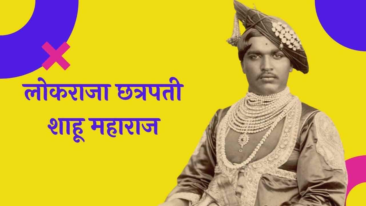 छत्रपती शाहू महाराज मराठी निबंध Chatrapati Shahu Maharaj Essay in Marathi